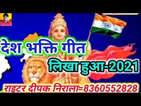 #deshbhaktidjremixgana2021-desh-bhakti-dj-song-2021-|-hindi-desh-bhakti-dj-remix-songs-2021