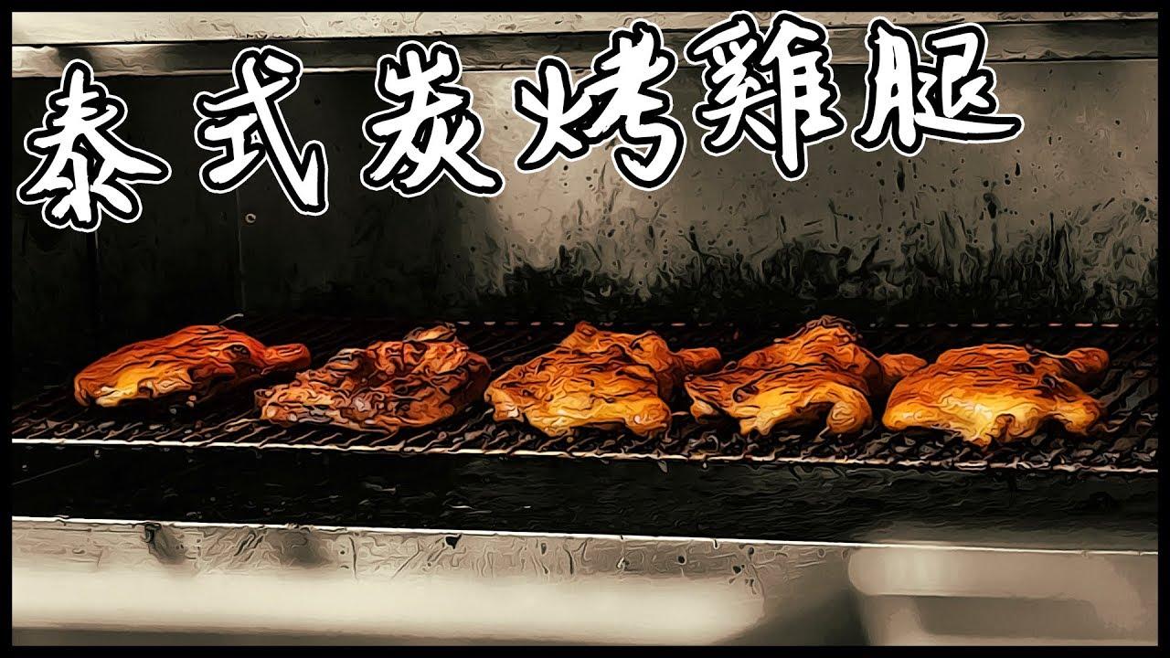 師大夜市的泰式烤雞腿   租了一臺厲害的相機   VLOG #美食 - YouTube