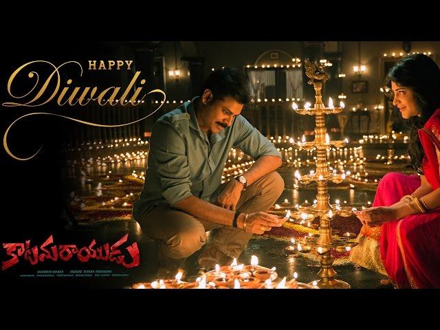 Special Diwali Wishes - Katamarayudu team | Pawan Kalyan | Shruthi Hassan