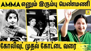 Jayalalithaa's Political Life history | AIADMK AMMA | QUEEN