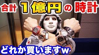 男気ジャンケンで3000万円の高級腕時計をガチで買います。【Raphael】