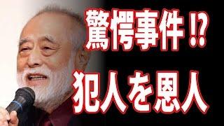 【驚愕】津川雅彦 長女誘拐事件の真相と津川さんの対応が神レベル