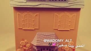 وديمه احمد-اتمنى بيتا صغيرا |عهود