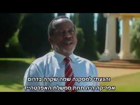 ישראל היא מדינת אפרטהייד? Israel is an apartheid state?