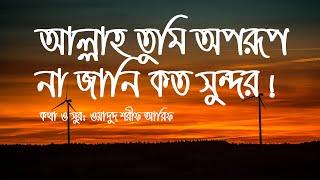 allah tumi oporup na jani koto sundor | আল্লাহ তুমি অপরুপ না জানি কত সুন্দর (Lyrics video)