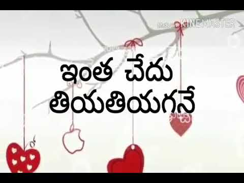 Varudhini parinayam title song