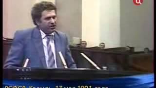 Архивное видео с Жириновским