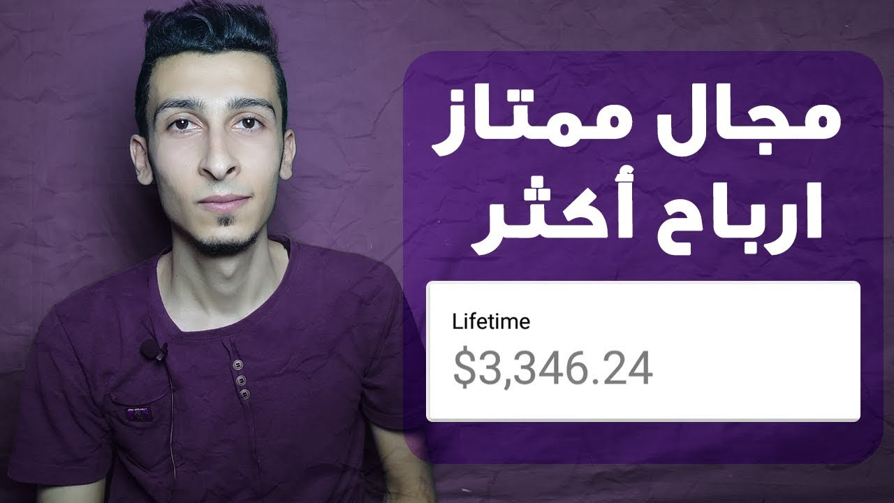 شاهد تجربتي في الربح من الانترنت 3000$ بهذه الطريقة