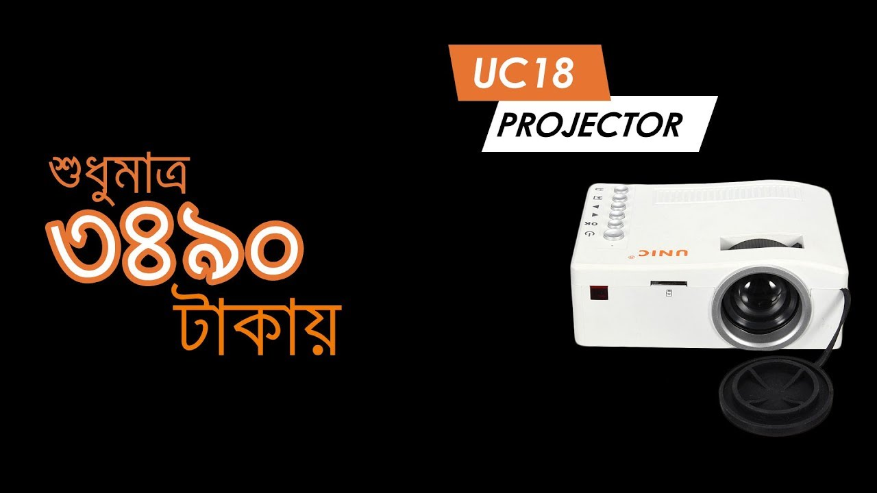 Projector Price In Bangladesh BD