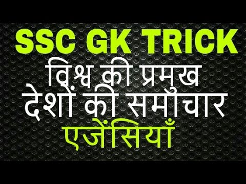 news agency gk trick