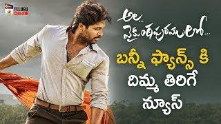 Ala Vaikuntapuram Lo Movie Latest Update   Allu Arjun   Pooja Hegde   Trivikram  Mango Telugu Cinema