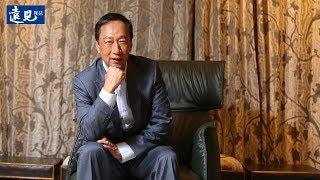 【遠見獨家專訪完整版】郭台銘參選一個月的真情告白