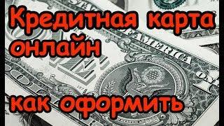 кредитная карта как оформить онлайн УБРиР