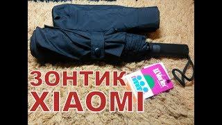 распаковка и обзор зонт Xiaomi Umbrella for Sunny and Rainy Days из Китая