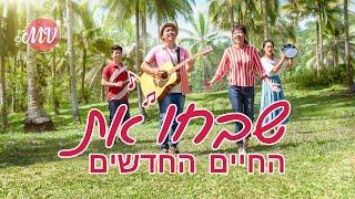 2020 Messianic Music Video | 'שבחו את החיים החדשים'