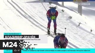 Международный союз биатлонистов открыл дело против тренера Касперовича - Москва 24