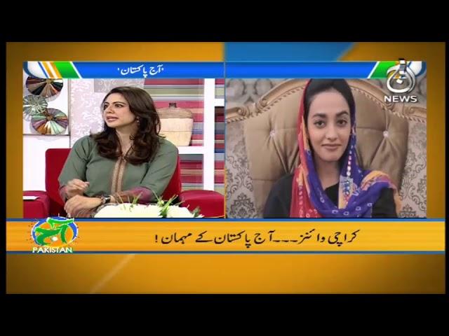Aaj Pakistan With Sidra Iqbal | 11 December 2018 | Aaj News