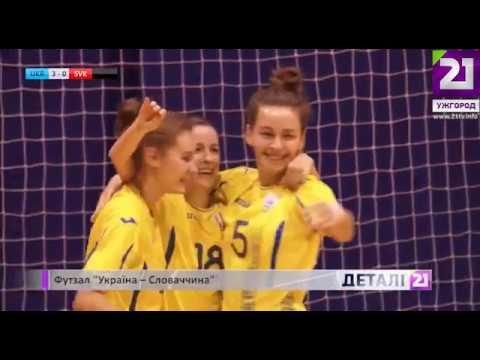 21 channel: Футзал. Україна-Словаччина