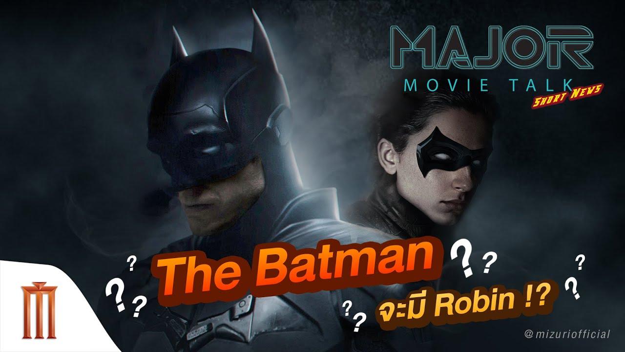 Major Movie Talk [Short News] - The Batman ของ โรเบิร์ต แพตตินสัน อาจต้องมี โรบิน !!? MyTub.uz