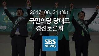 국민의당 당대표 경선토론회 / 특집 SBS 뉴스