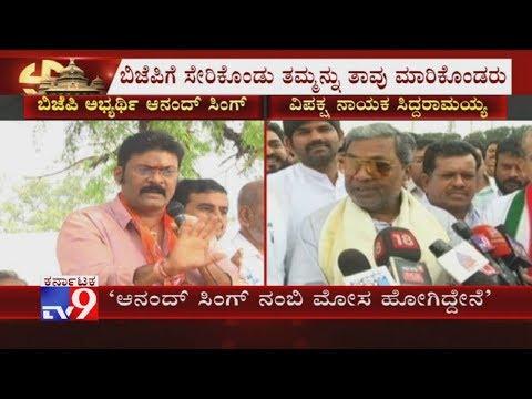 Anand Singh Betrayed Congress Party; Slams Siddaramaiah In Bellary