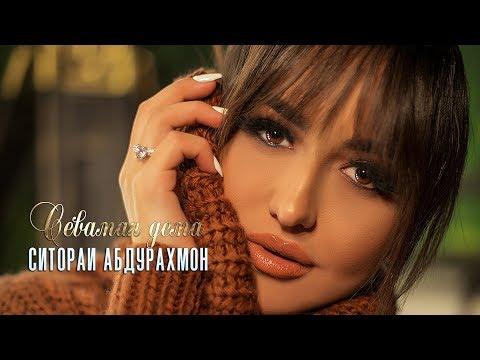 Ситораи Абдурахмон - Севаман дема