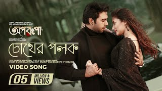 """Presenting bengali song """"chokher polok"""" directed by sanjoy somadder and produced turn. star cast apurba, mehazabien chowdhury. title: chokher polok d..."""