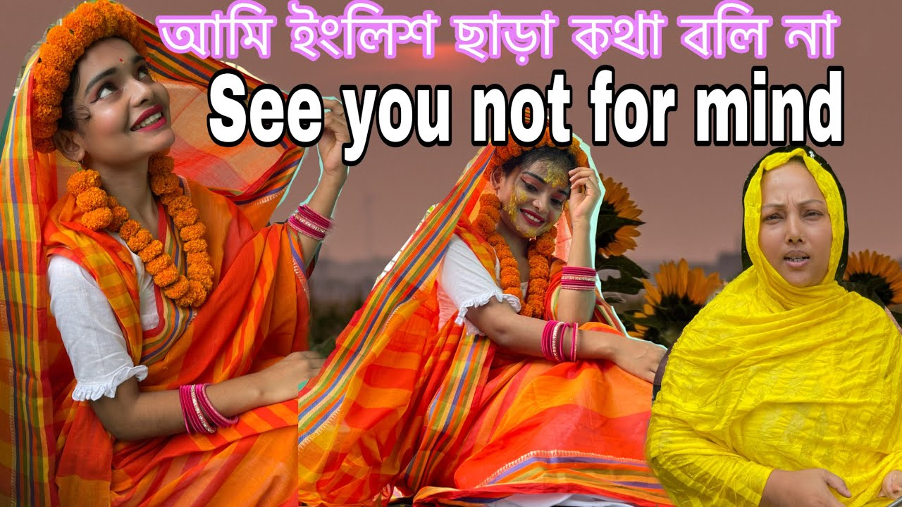 আজ ময়নার গায়ে হলুদ/See you not for mind/আমি ইংলিশ ছারা কথা বলি না/fake Holud/Bangladeshi Mom Tisha
