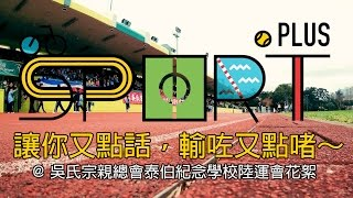 Publication Date: 2017-01-18 | Video Title: 2017-01 : Sport.Plus 「讓你又點話,輸咗