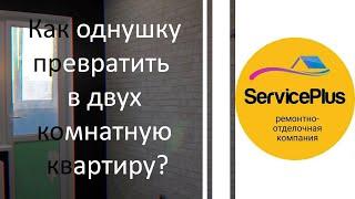 """Ремонт квартиры в Краснодаре ЖК """"Оникс"""". Как из """"Однушки"""" сделать """"Двушку""""."""