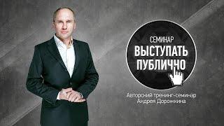 видео Авторский тренинг Андрея Дорожкина