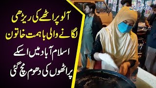 A Young Woman Breaking Stereotypes | Aalu Paratha Stall In Islamabad Video