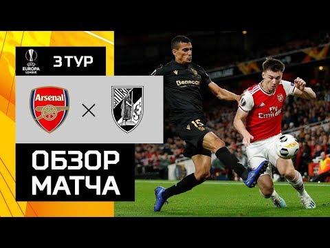 24.10.2019 Арсенал - Витория Гимарайнш - 3:2. Обзор матча