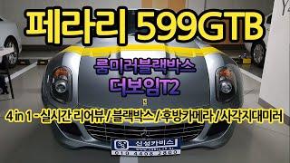 페라리599GTB 더보임T2 룸미러블랙박스 후방카메라 …