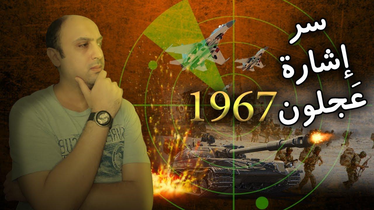 ماذا لو وصلت إشارة عجلون إلى مصر عام 1967؟
