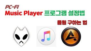PC-FI 음악 플레이어 설정법(푸바, AIMP)