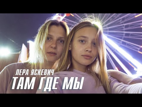 Смотреть клип Лера Яскевич - Там Где Мы