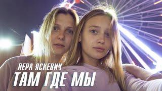 Download Лера Яскевич - Там где мы [КЛИП] Mp3 and Videos