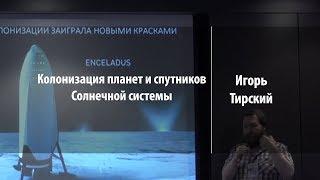 Колонизация планет и спутников Солнечной системы   Игорь Тирский   Лекториум