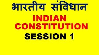 INDIAN CONSTITUTION IN HINDI MEDIUM SESSION 1 भारतीय संविधान BY DINESH MIGLANI