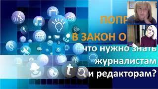 Видеозапись вебинара «Новые положения в законе о СМИ РК: что нужно знать журналистам и редакторам?»
