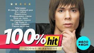 Стас Пьеха - 100%хит - новые и лучшие песни