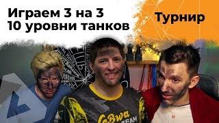 Турнир 3 на 3. Гранни, Флабер и Левша. Команда