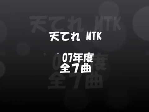 天てれMTKメドレー '07~'08 - YouTube