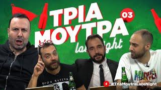 ΤΡΙΑ ΜΟΥΤΡΑ Late Night e03 - feat. Τάσος Τρύφωνος - Κρίκος Κρίκου | Luben TV
