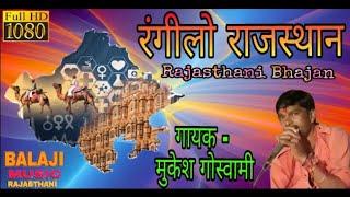 ||Rangilo Rajasthan||रंगीलो राजस्थान||Rajasthani Live Bhajan||Mukesh Goswami Mewasha Ki Dhani||2018|