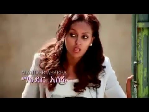 Ethiopian Movie Trailer   Hiywot Ena Sak ህይወት እና ሳቅ 2015