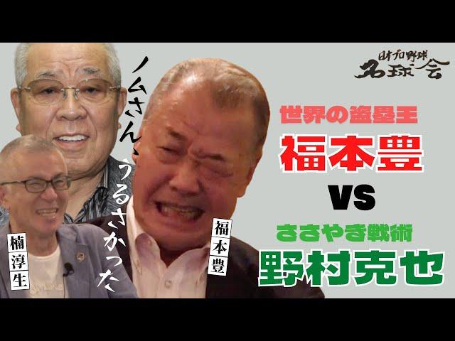 【ノムさん、うるさかった・・・】世界の盗塁王 福本豊 VS ささやき戦術 野村克也 < 日本 プロ野球 名球会>