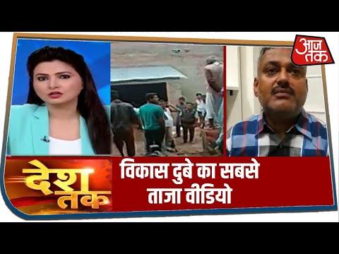 Gangster Vikas Dubey का सबस ताजा Video आया सामने | Kanpur Police Encounter | Desh Tak